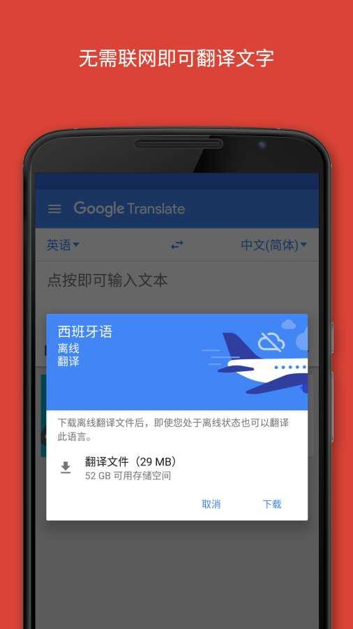 谷歌翻译截图0