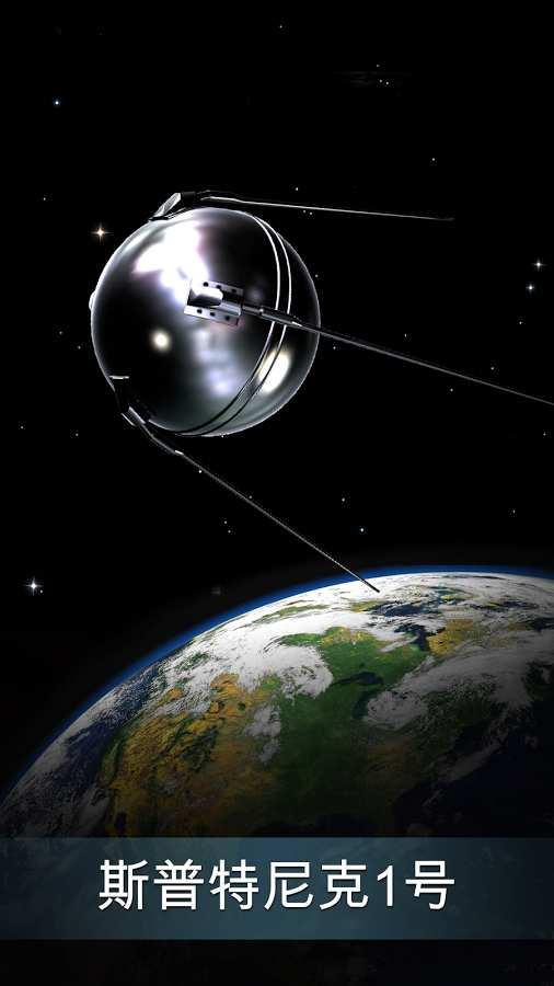 太空博物館:Space截图2