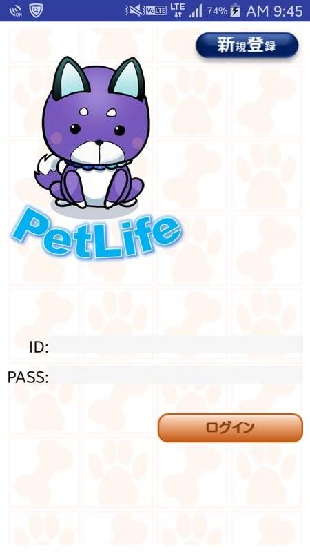 ペット健康管理アプリ「PetLife」 ペットライフ截图0