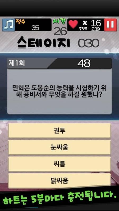 힘쎈여자 도봉순 드라마퀴즈截图2