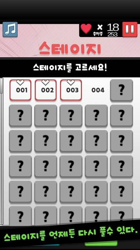 힘쎈여자 도봉순 드라마퀴즈截图3