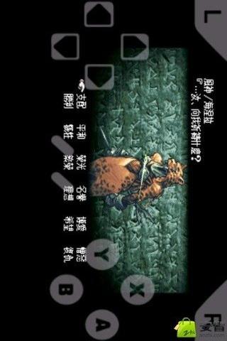 皇家骑士团2中文版截图2