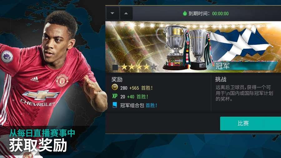 FIFA移动版 国际版截图3