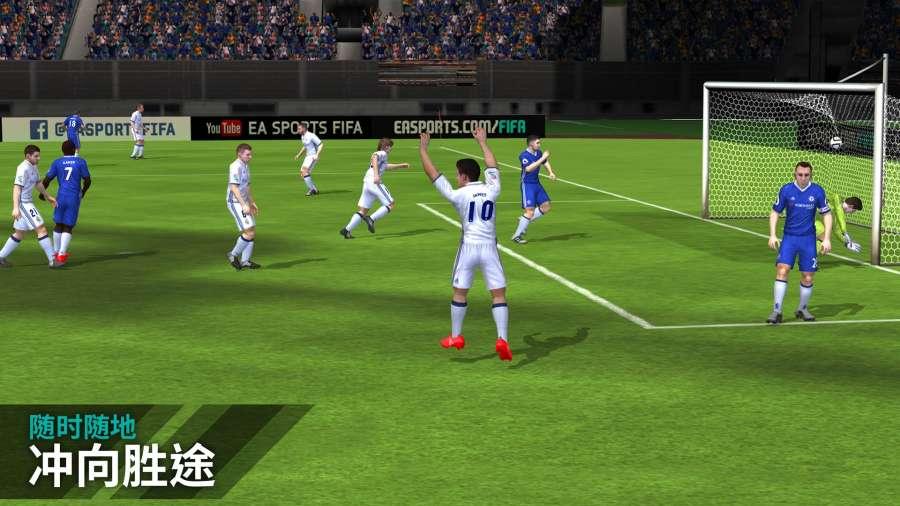 FIFA移动版 国际版截图4