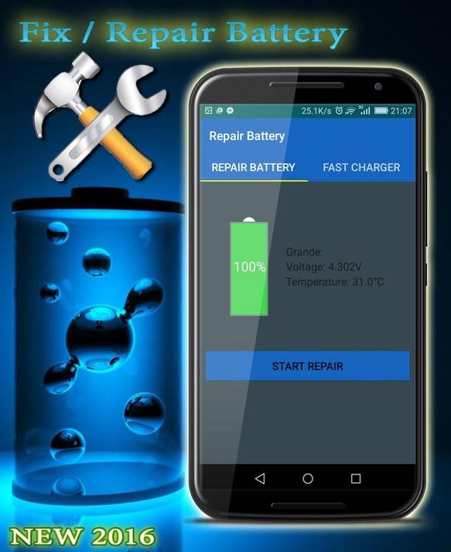 修复电池和快速充电截图1