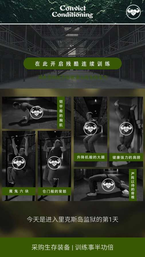 完美囚徒健身截图2