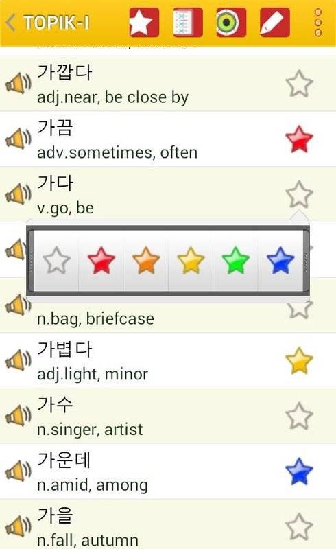 韩语背单词截图0