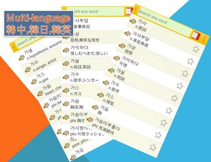 韩语背单词截图2