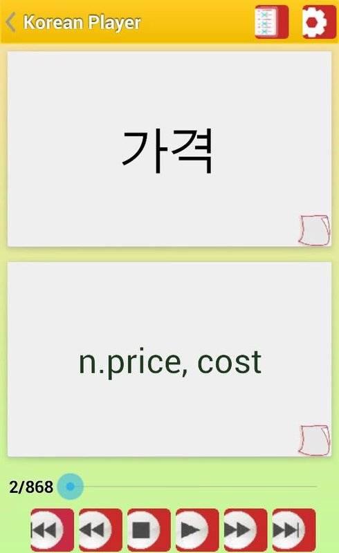 韩语背单词截图3