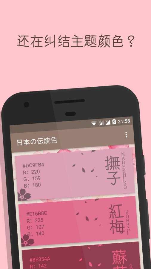 日本の伝統色截图0