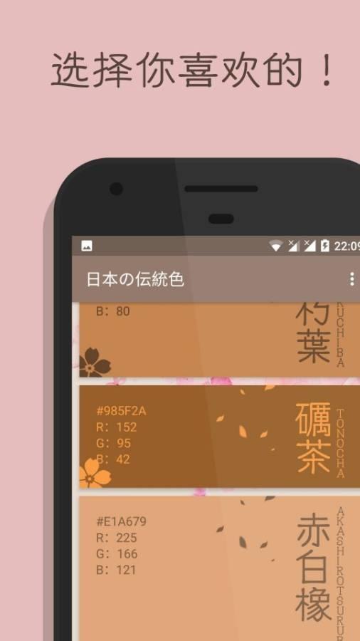日本の伝統色截图1