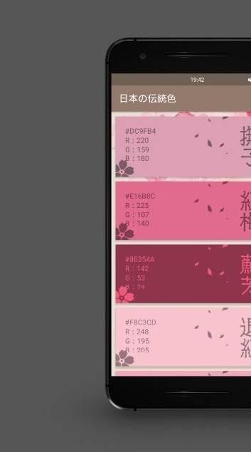 日本の伝統色截图3