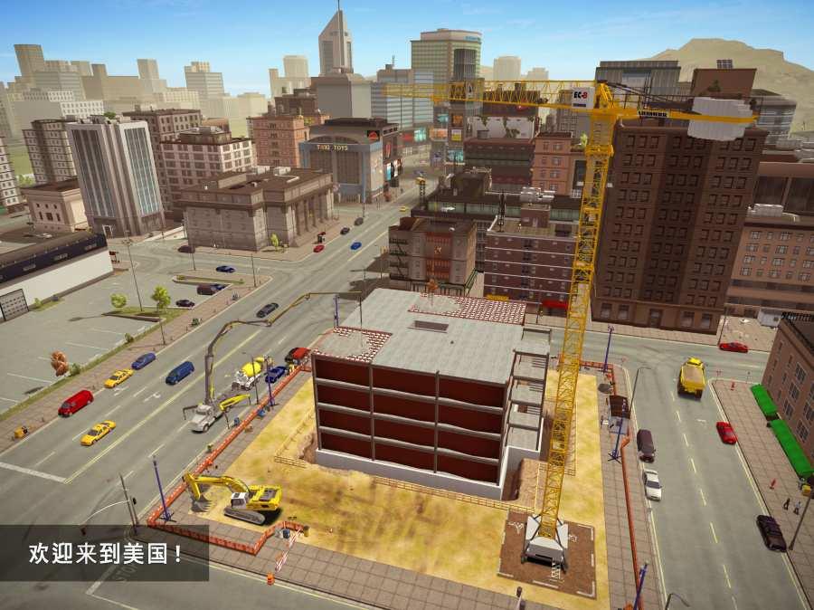 模拟建设2截图2