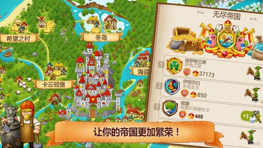村庄日记2截图1