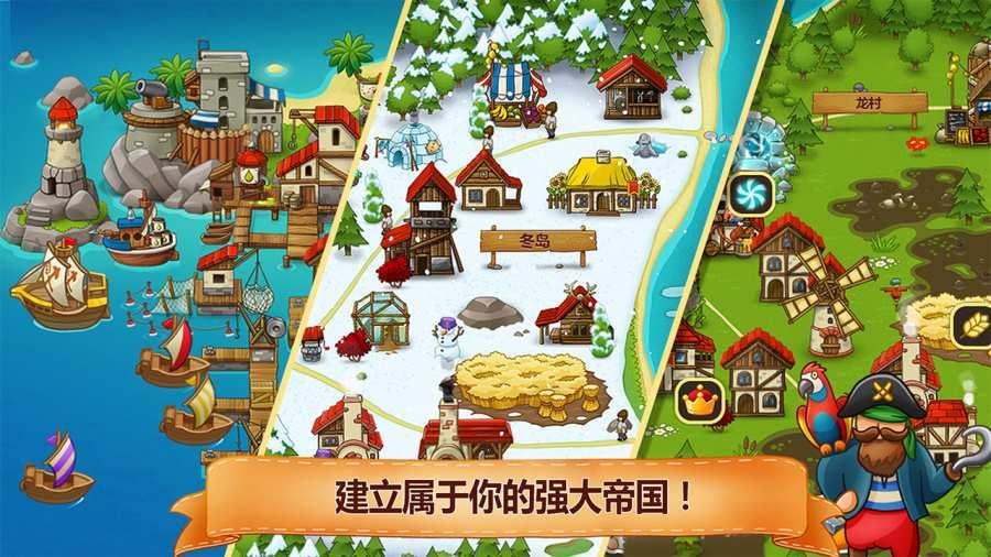 村庄日记2截图4