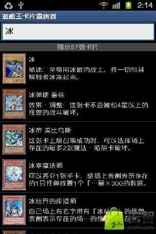 游戏王卡片查询器