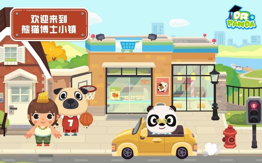 熊猫博士小镇截图2
