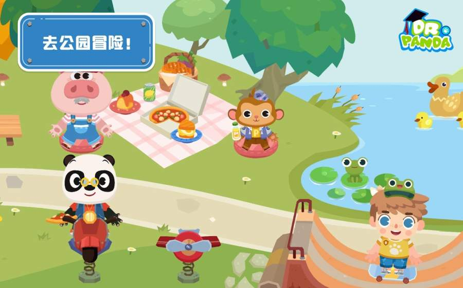 熊猫博士小镇截图3