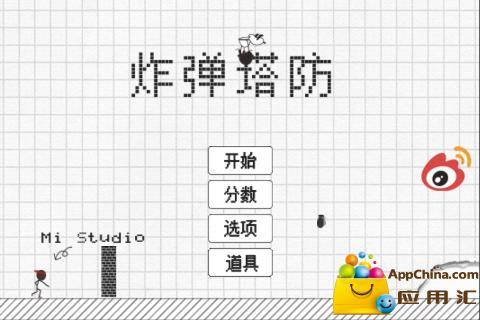 【省電超人app】找省電超人app免費App-滑雪超人app(共195 ...
