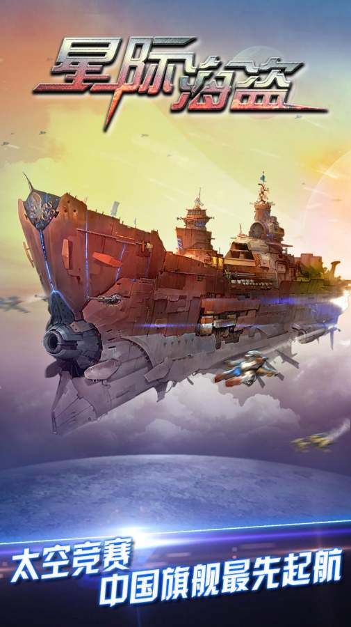 星际海盗截图0
