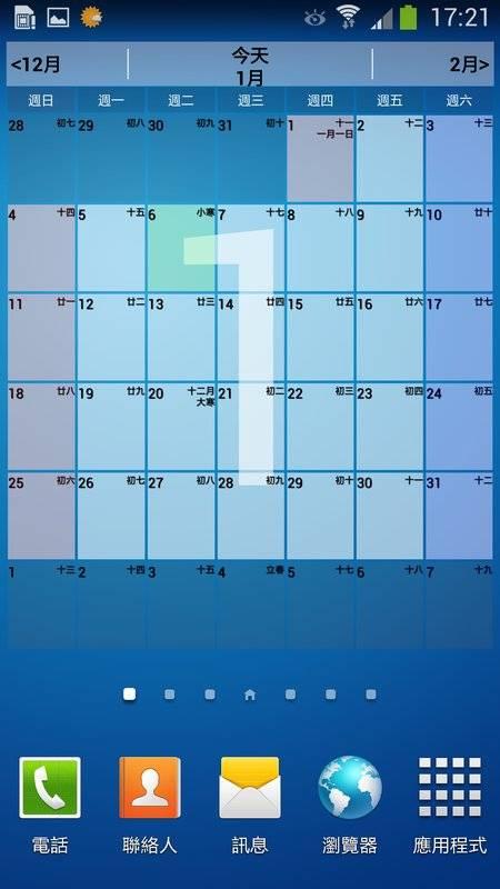 我的懷舊日曆 / 桌面小工具截图4
