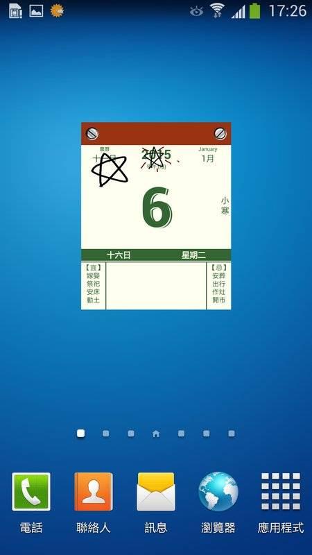 我的懷舊日曆 / 桌面小工具截图5