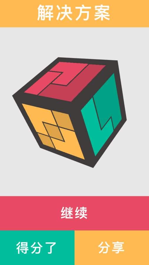 多维拼图截图1