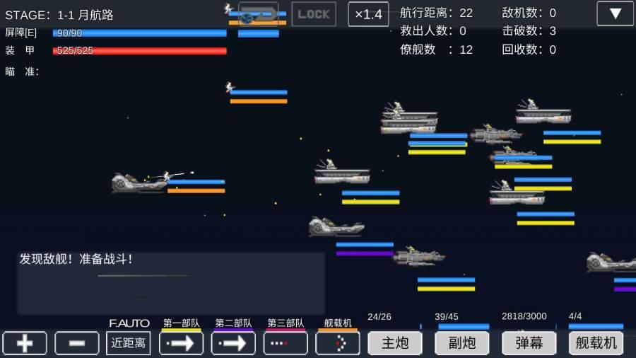 宇宙战舰物语截图3
