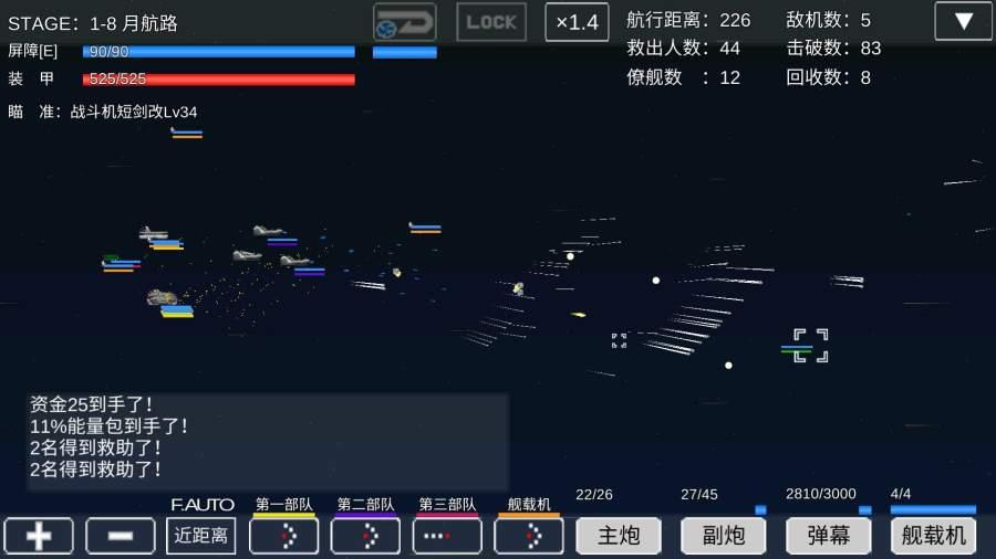 宇宙战舰物语截图4