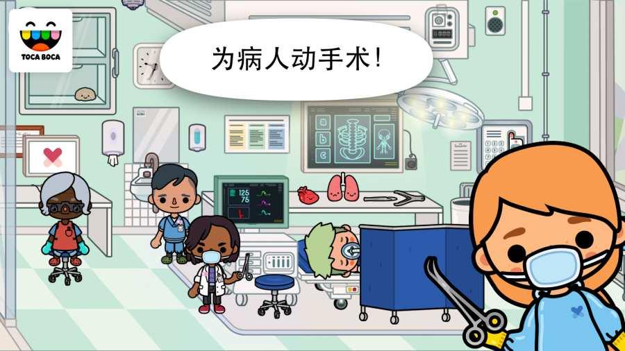托卡生活:医院截图0