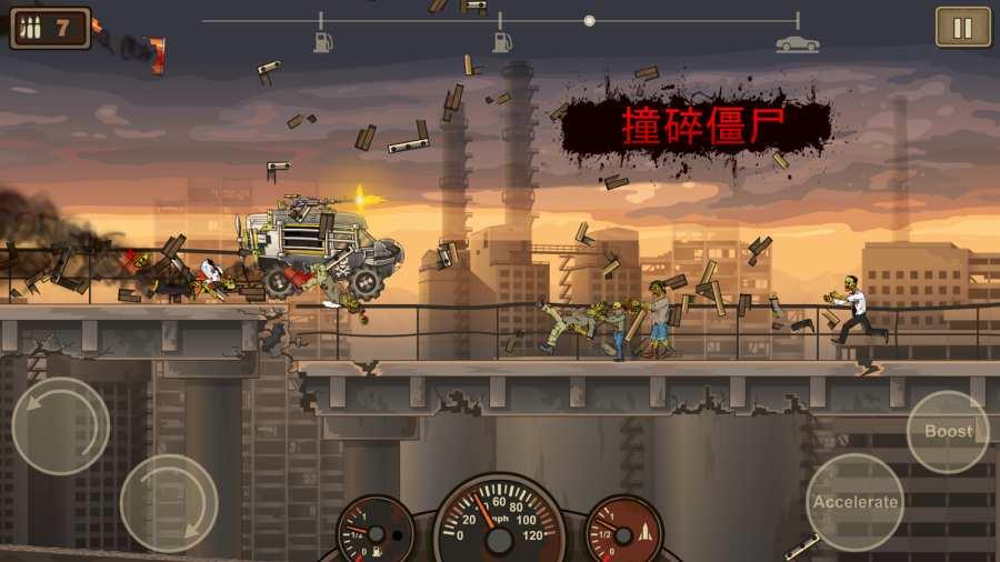 战车撞僵尸2