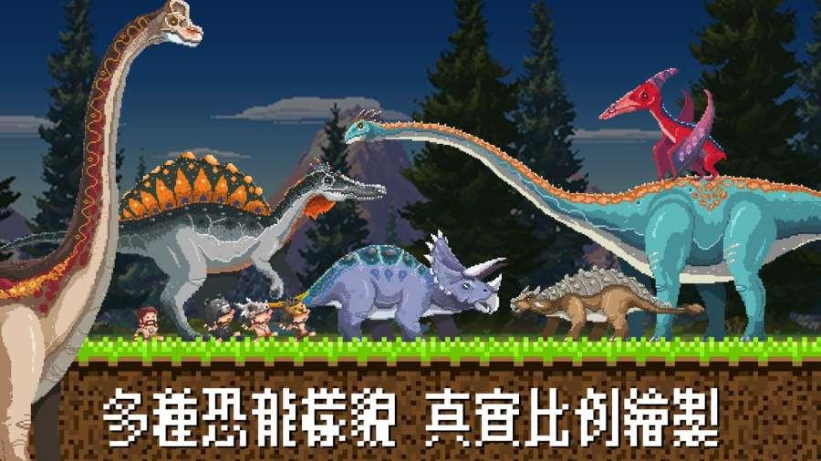 MINI恐龍王截图3