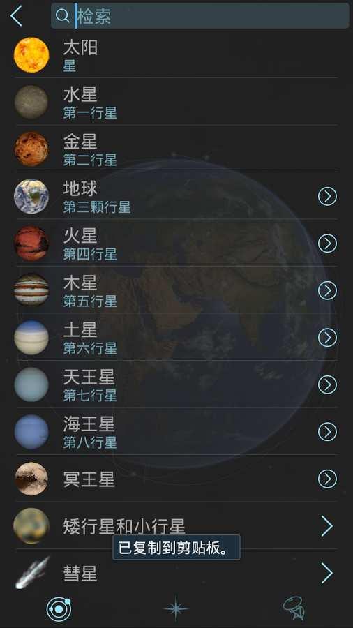 三维太阳系模型截图1