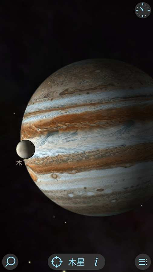 三维太阳系模型截图3