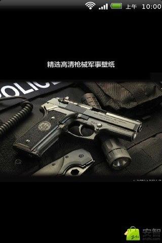 精选高清枪械军事壁纸下载 精选高清枪械军事壁纸安卓版下载 精选高