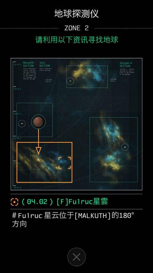 OPUS地球计划截图3