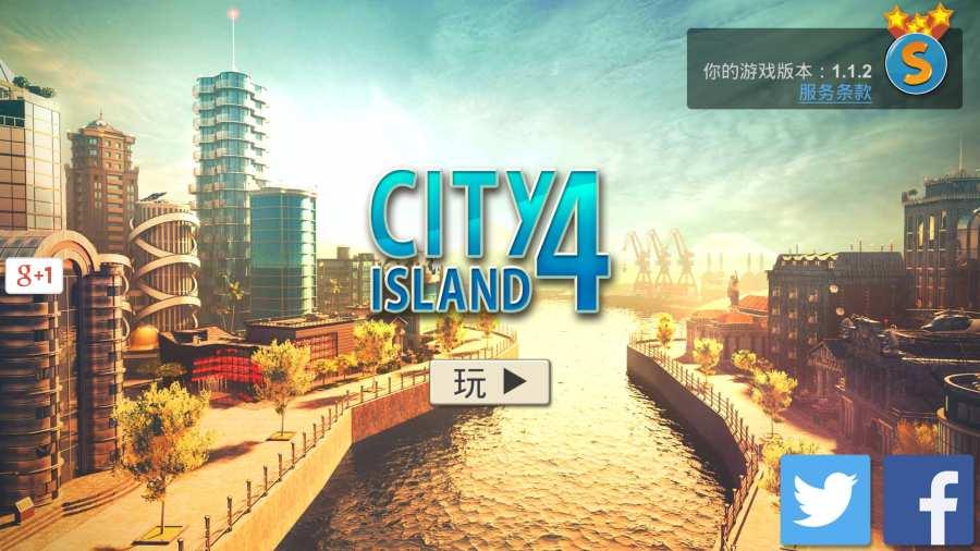 岛屿城市4截图0