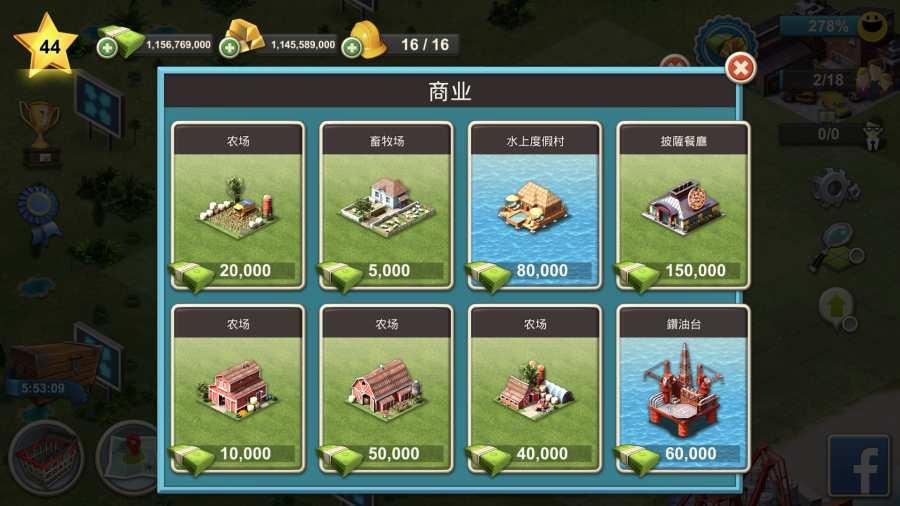岛屿城市4截图3