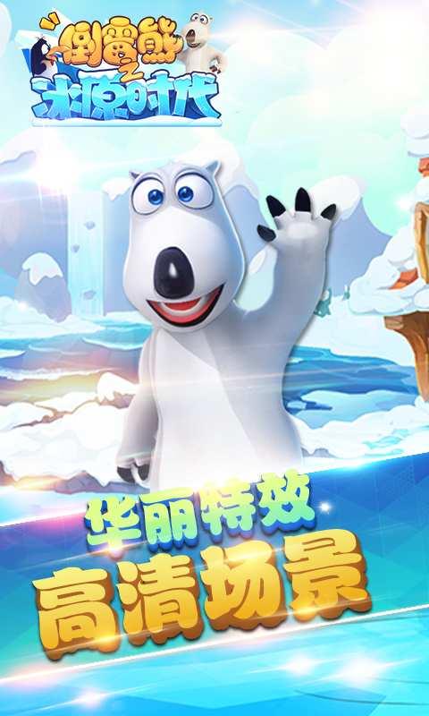 贝肯熊之冰原时代截图3