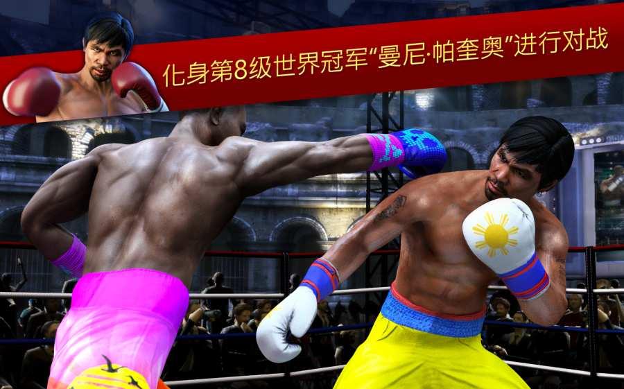 真实拳击-曼尼·帕奎奥传奇截图1