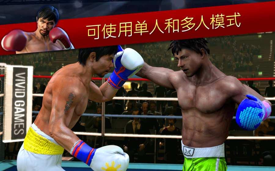真实拳击-曼尼·帕奎奥传奇截图2