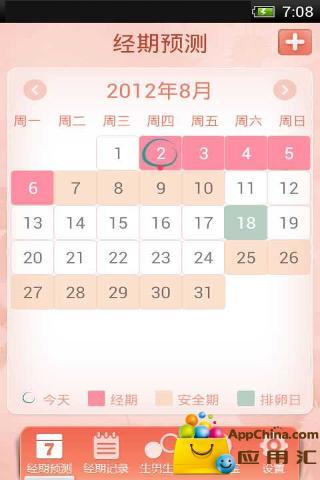 经期管家 生活 App-愛順發玩APP