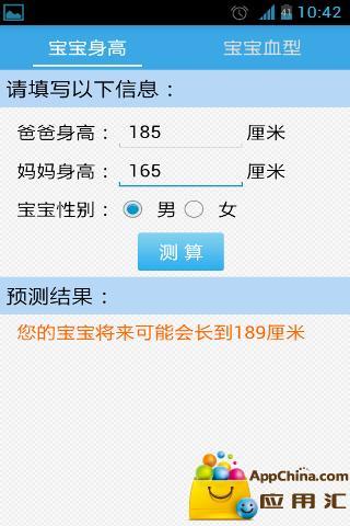 【免費生活App】宝宝计算器-APP點子