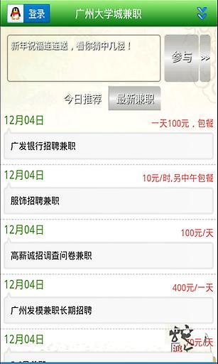 广州大学城兼职 生活 App-癮科技App