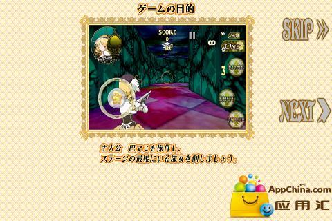魔法少女小圆TPS:巴麻美截图1