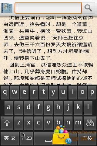 【免費書籍App】水浒传-APP點子