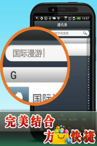 Alwaycall免费电话截图0