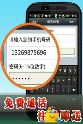 Alwaycall免费电话截图1