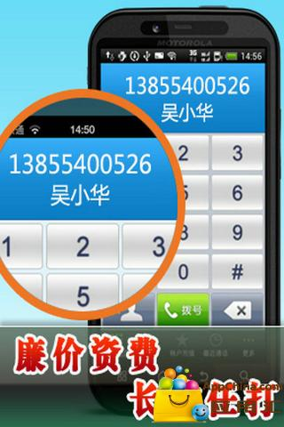 Alwaycall免费电话截图2
