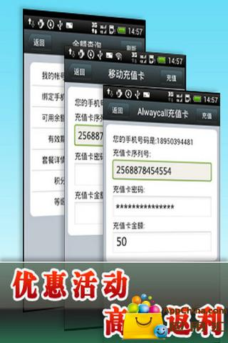 Alwaycall免费电话截图4